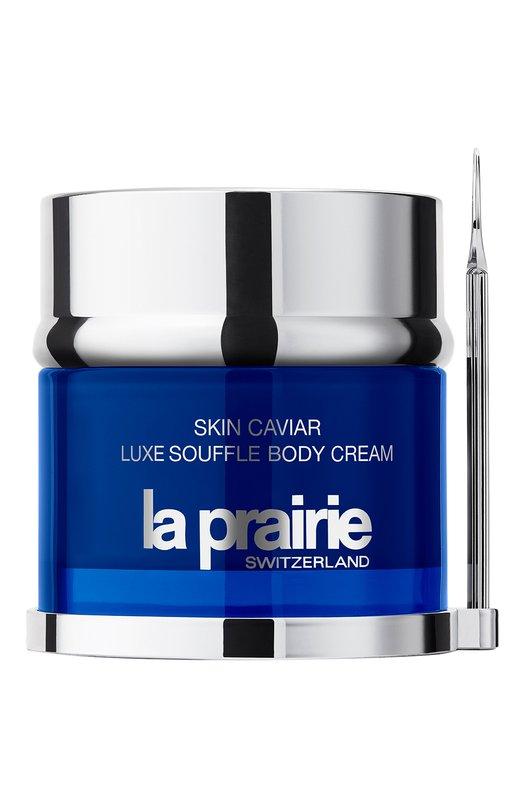Купить Суфле для тела Skin Caviar Luxe Souffle Body Cream La Prairie, 7611773029391, Швейцария, Бесцветный