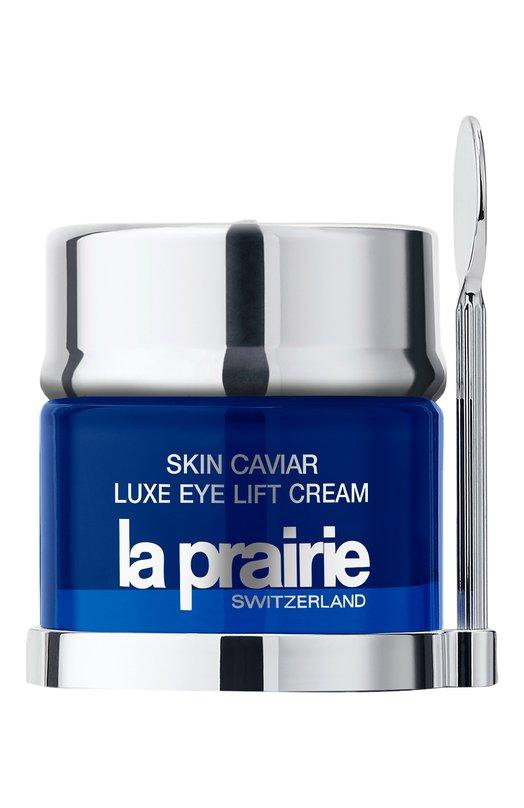 Купить Крем для области вокруг глаз Skin Caviar Luxe Eye Lift Cream La Prairie, 7611773188746, Швейцария, Бесцветный