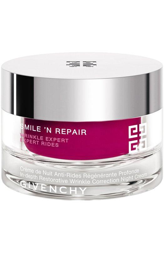 Ночной крем для восстановления кожи SmilenRepair GivenchyУвлажнение / Питание<br><br><br>Объем мл: 50<br>Цвет: Бесцветный<br>Пол: Женский<br>Возраст: Взрослый