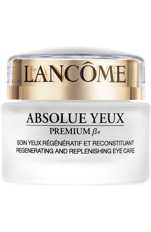 Крем для восстановления кожи вокруг глаз Absolue Yeux Premium LancomeДля кожи вокруг глаз<br><br><br>Объем мл: 15<br>Пол: Женский<br>Возраст: Взрослый<br>Цвет: Бесцветный