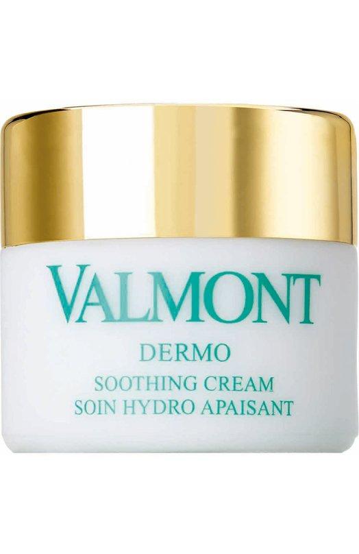 Купить Успокаивающий крем для чувствительной кожи Valmont, 705606, Швейцария, Бесцветный