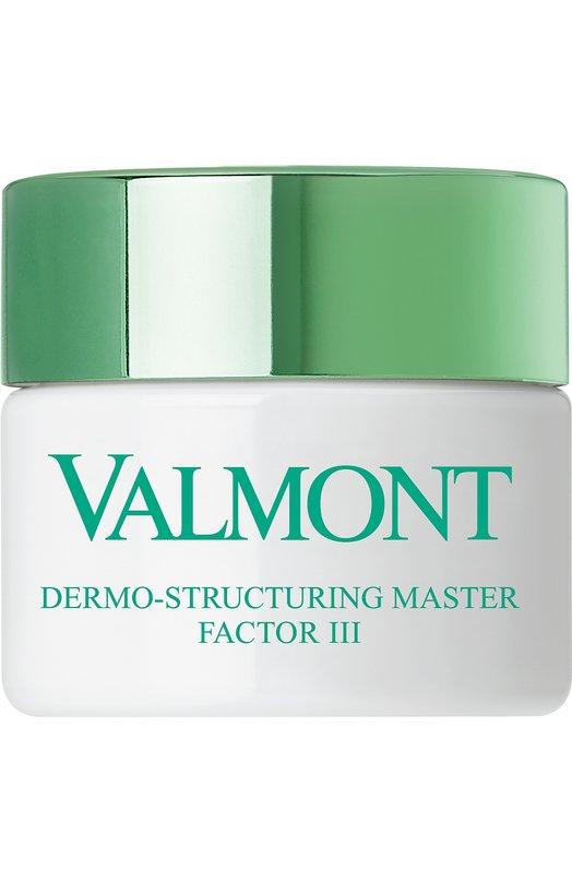 Крем интенсивное дермо-структурирование Фактор III ValmontУвлажнение / Питание<br><br><br>Объем мл: 50<br>Пол: Женский<br>Возраст: Взрослый<br>Цвет: Бесцветный