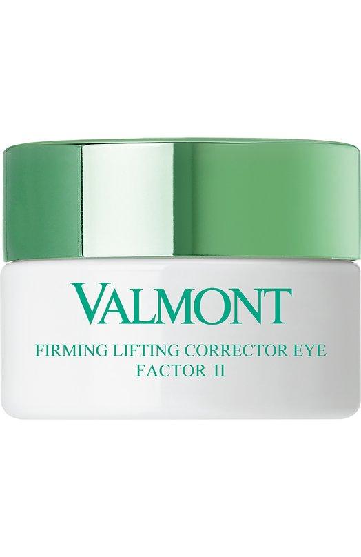 Укрепляющий корректирующий крем лифтинг для глаз Фактор II ValmontДля кожи вокруг глаз<br><br><br>Объем мл: 15<br>Пол: Женский<br>Возраст: Взрослый<br>Цвет: Бесцветный