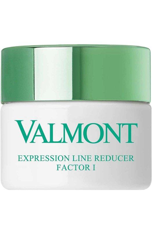 Крем для борьбы с мимическими морщинами Фактор I Valmont 705905