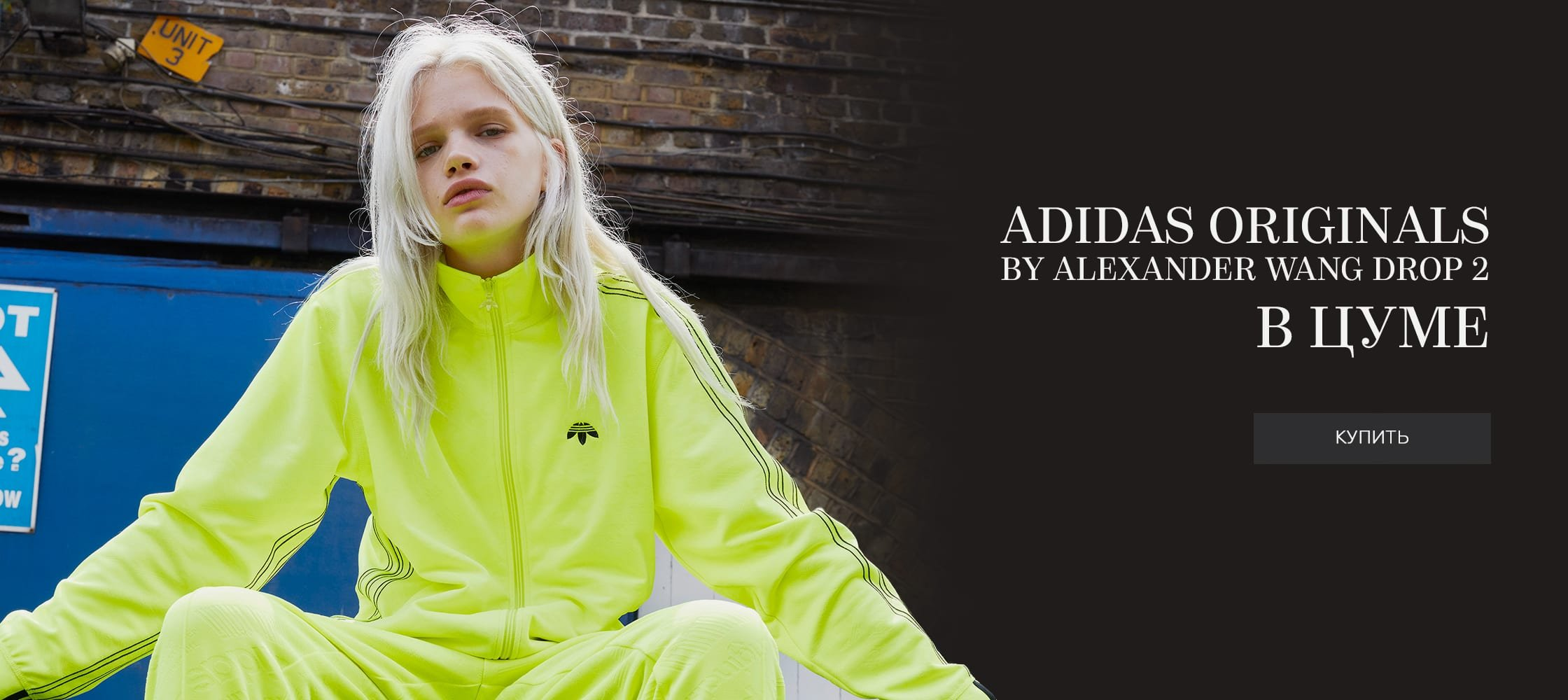 Adidas Originals by Alexander Wang drop 2 скоро в ЦУМе!