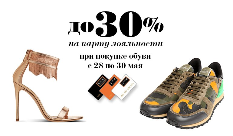 770_TSUM-30%-shoes.jpg