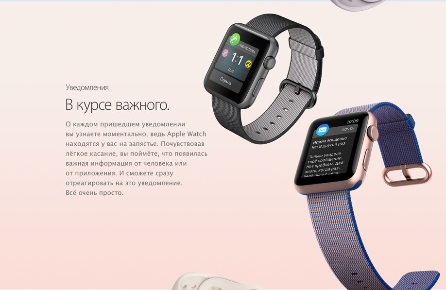 Apple Watch в курсе важного